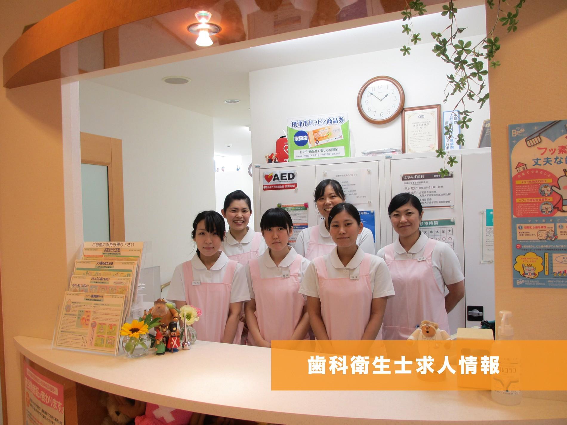 大阪近郊で歯科衛生士の求人なら摂津市のはやみず歯科へ