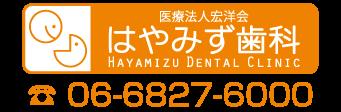 はやみず歯科歯科衛生士向けリクルートサイト